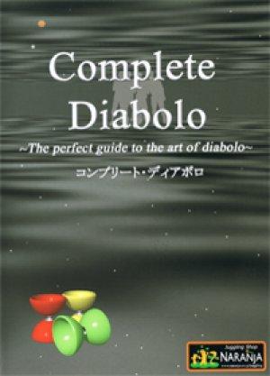 画像1: コンプリート・ディアボロ DVD